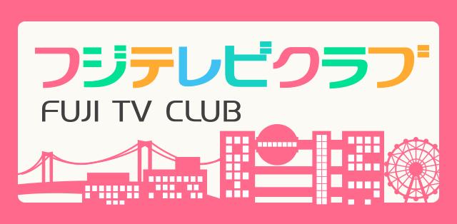 ドラマ エキストラ フジテレビ